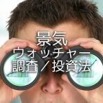 2017年11月の景気ウォッチャー調査の結果:現状↑先行↓