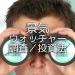"""2015年3月の景気ウォッチャー調査の結果:景気ウォッチャー投資法では""""売り""""サイン"""